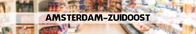 supermarkt Amsterdam Zuidoost